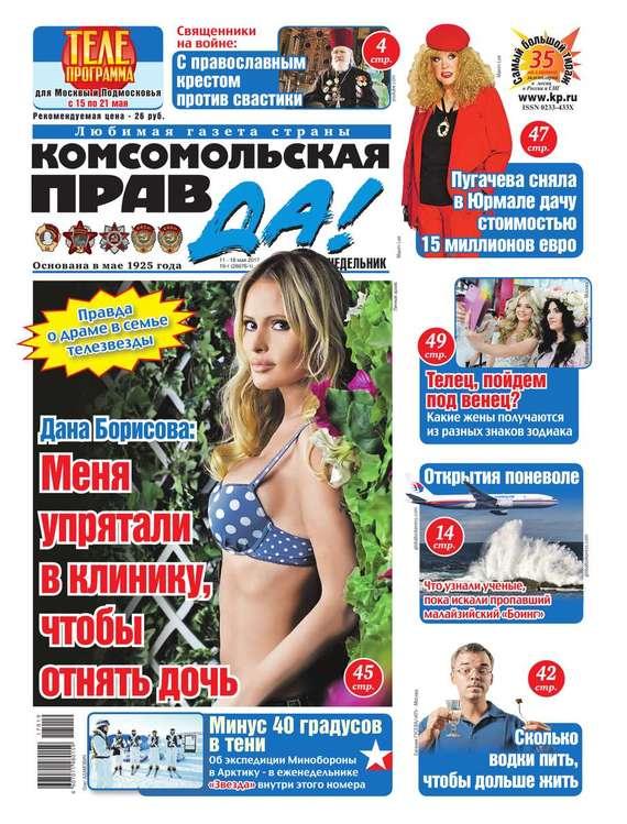 Комсомольская Правда (толстушка – Россия) 19т-2017