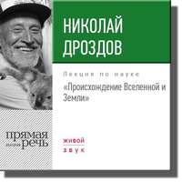 Дроздов, Николай Николаевич  - Лекция «Происхождение Вселенной и Земли»