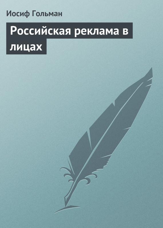 Иосиф Гольман Российская реклама в лицах гольман иосиф абрамович и весь ее джаз…