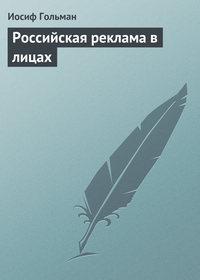 - Российская реклама в лицах