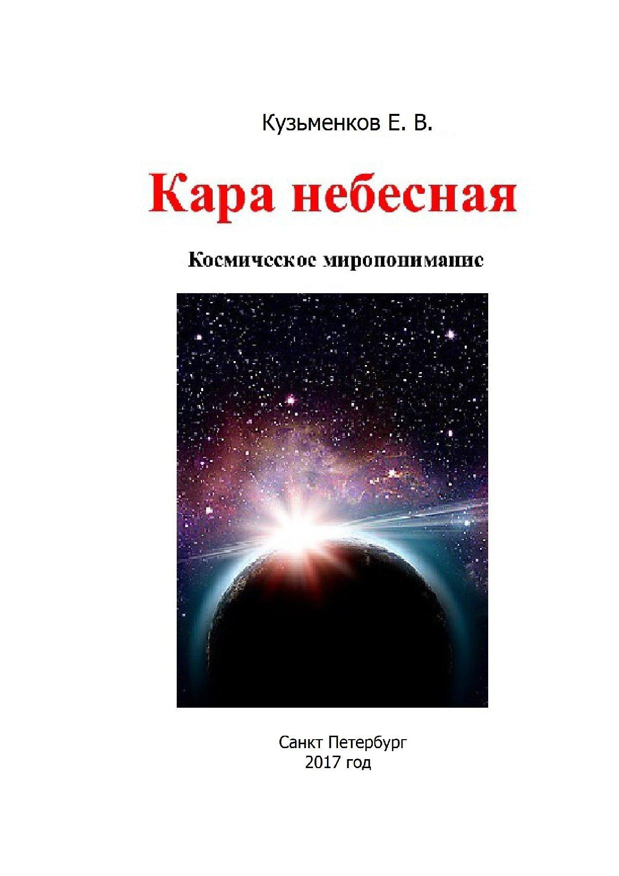 Евгений Кузьменков - Кара небесная. Космическое миропонимание