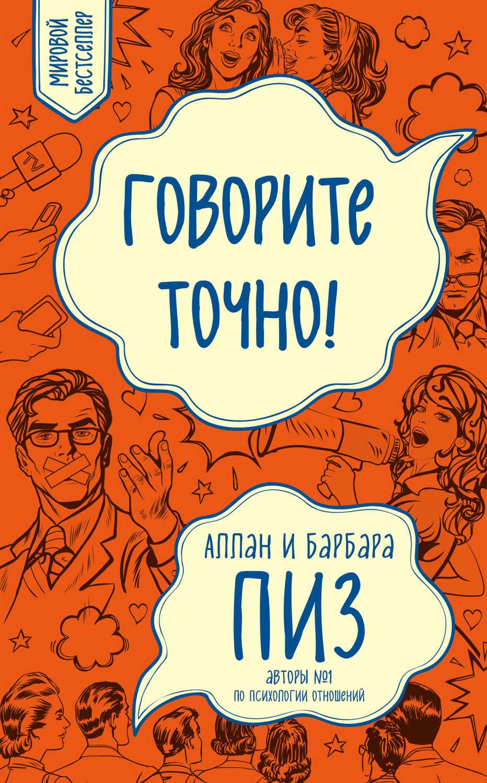 Скачать книгу бесплатно алан пиз язык разговора