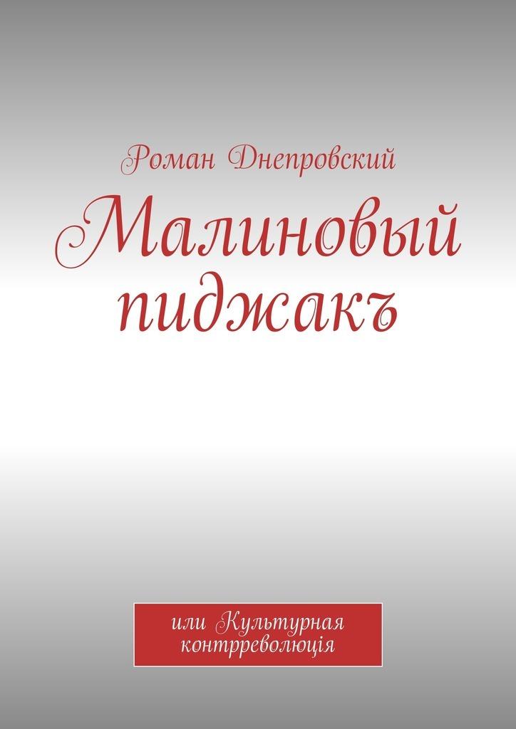 Роман Владимирович Днепровский бесплатно