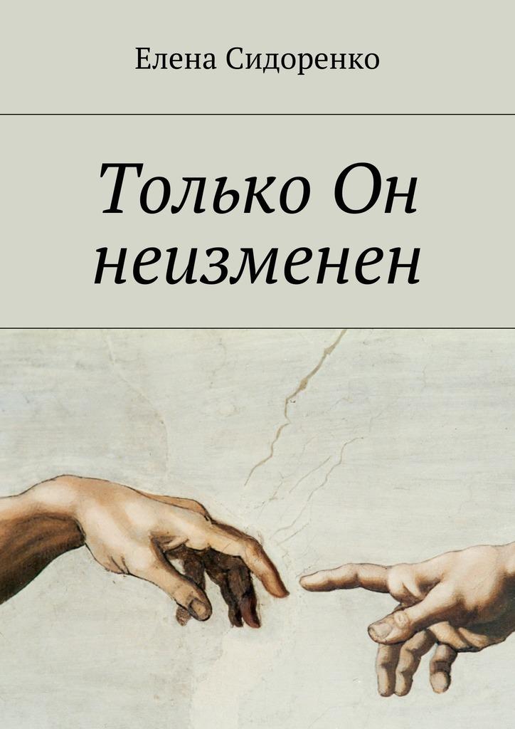 Елена Сидоренко Только Он неизменен
