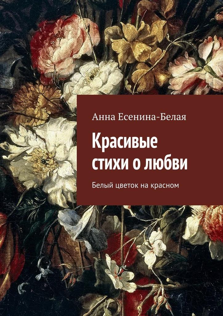 Анна Есенина-Белая бесплатно