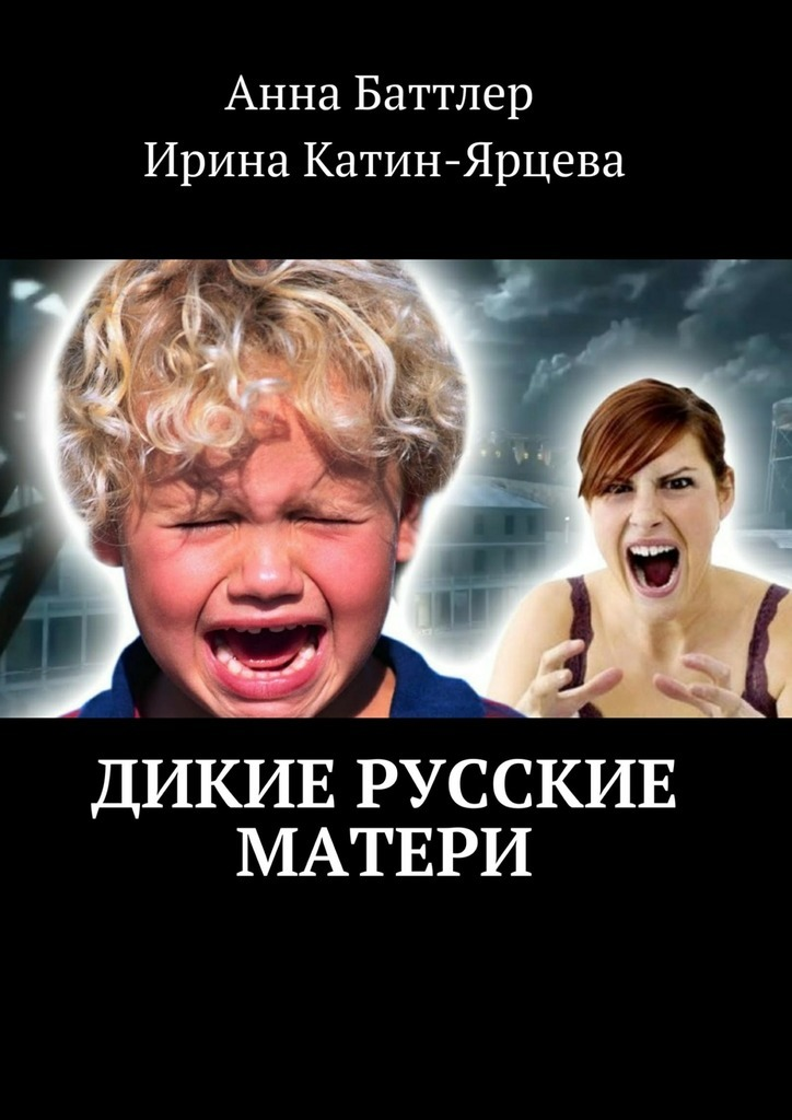 Дикие русские матери случается спокойно и размеренно