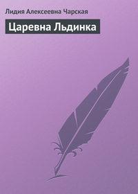 Чарская, Лидия Алексеевна  - Царевна Льдинка