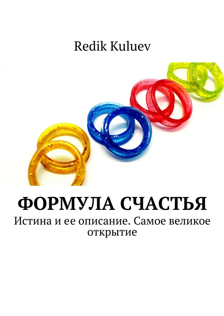 Redik Kuluev - Формула счастья. Истина иее описание. Самое великое открытие