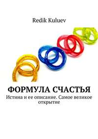 Kuluev, Redik  - Формула счастья. Истина иее описание. Самое великое открытие