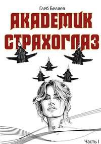 Беляев, Глеб  - Академик Страхоглаз. Комикс в прозе