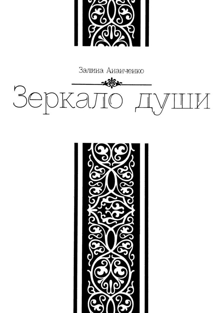 Залина Ананченко Зеркало души зеркало души