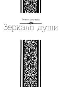 Ананченко, Залина  - Зеркало души