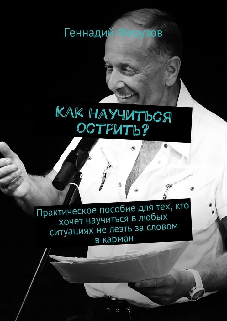 Геннадий Ферузов бесплатно