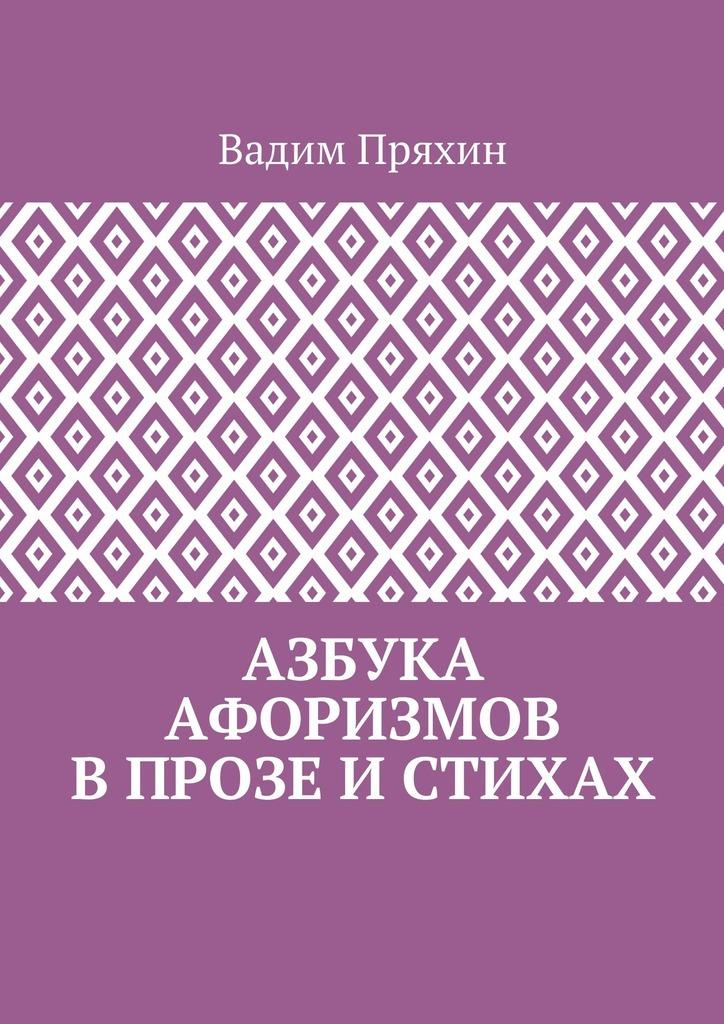 Вадим Пряхин бесплатно