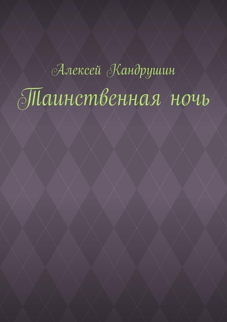 захватывающий сюжет в книге Алексей Кандрушин