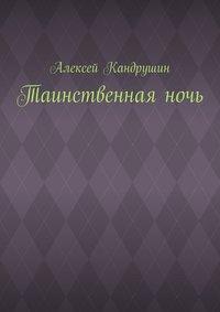 Кандрушин, Алексей  - Таинственнаяночь