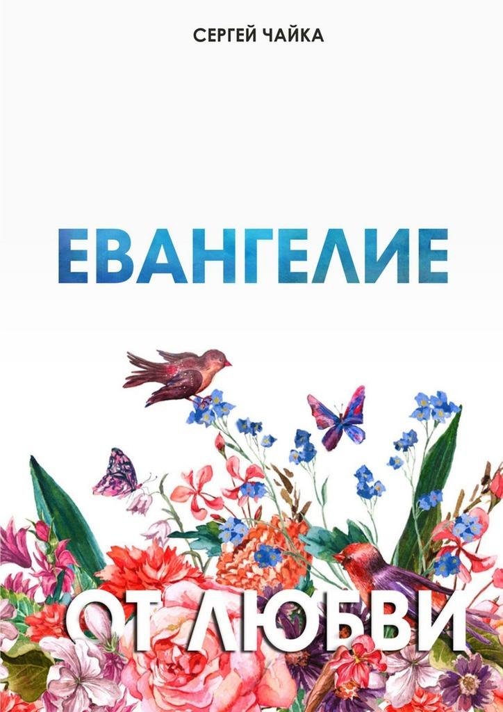 яркий рассказ в книге Сергей Чайка