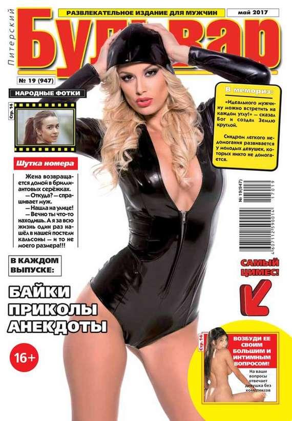 Редакция газеты Питерский бульвар Питерский Бульвар 19-2017