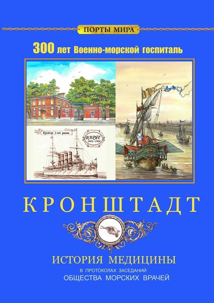 Кронштадт. 300 лет Военно-морской госпиталь. История медицины ( Владимир Шигин  )