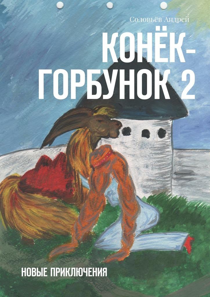 Андрей Дмитриевич Соловьёв бесплатно