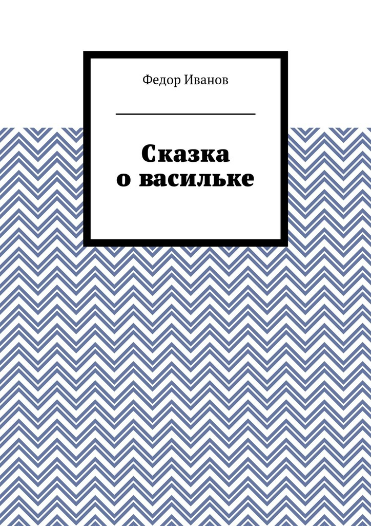 Федор Иванов Сказка о васильке как дом в деревне на мат капиталл