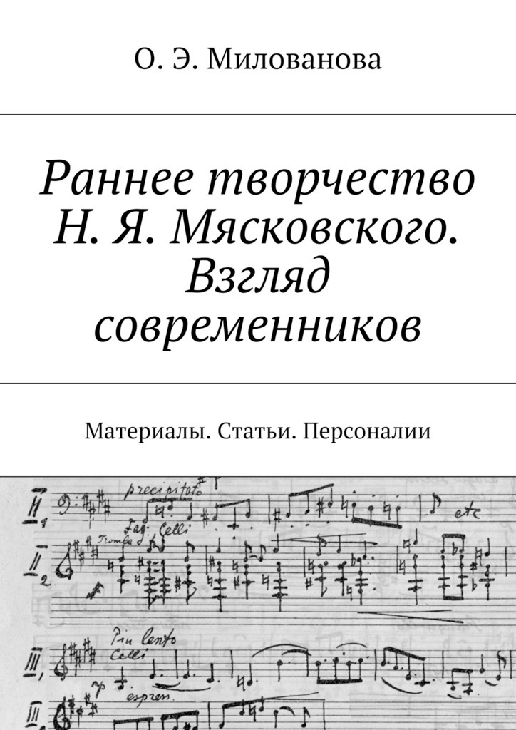 Ольга Эдуардовна Милованова