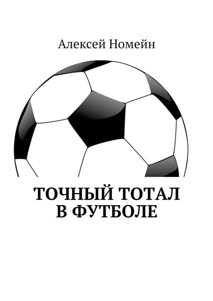 Алексей Номейн - Точный тотал вфутболе