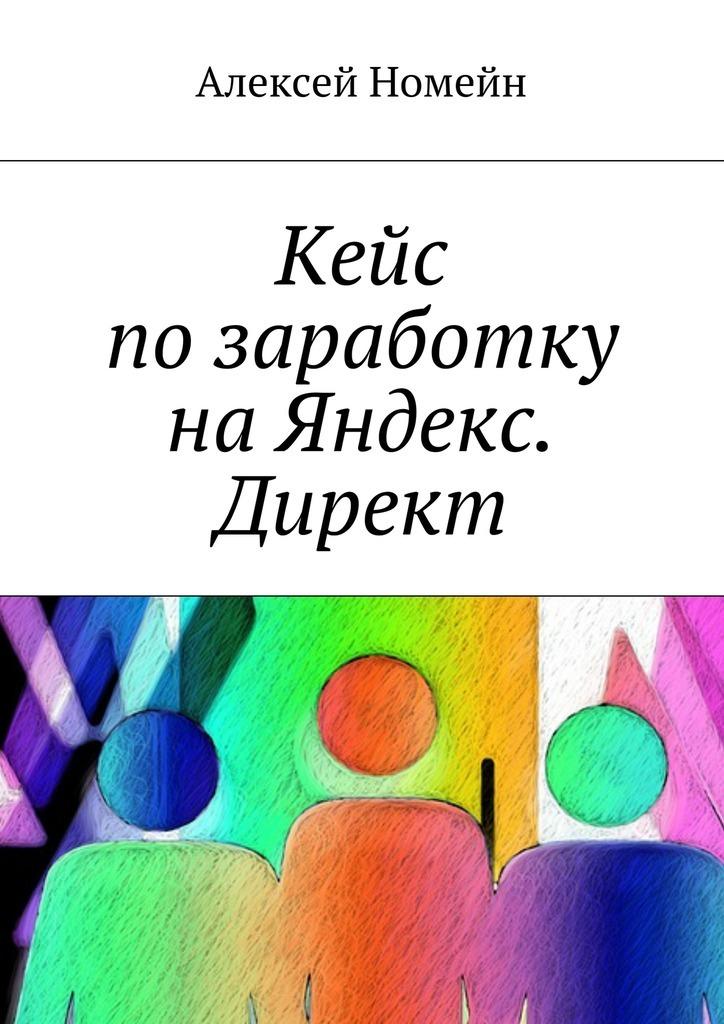 Алексей Номейн Кейс позаработку наЯндекс. Директ