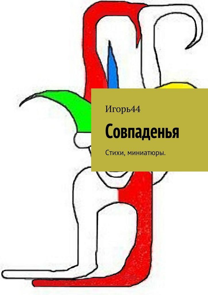 Игорь44 бесплатно