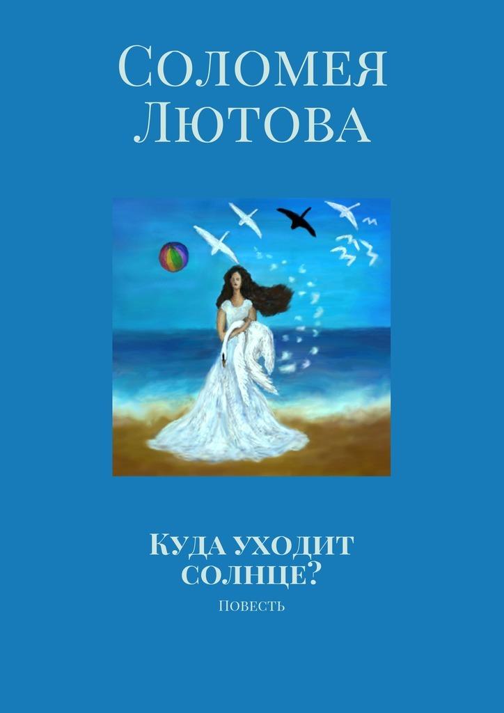 Соломея Лютова бесплатно