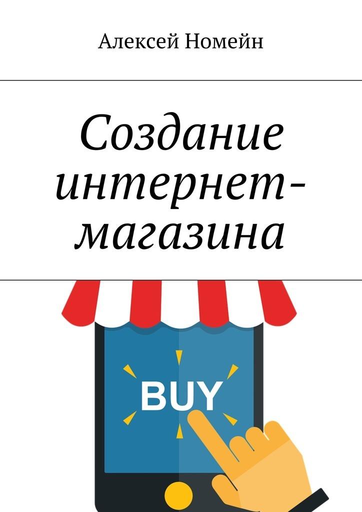 Алексей Номейн Создание интернет-магазина алексей дмитриевич криволап рунет новое созвездие вгалактике интернет