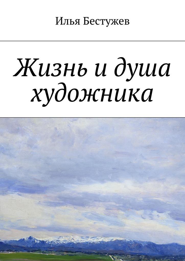 Илья Юрьевич Бестужев Жизнь идуша художника постников валентин юрьевич карандаш и самоделкин