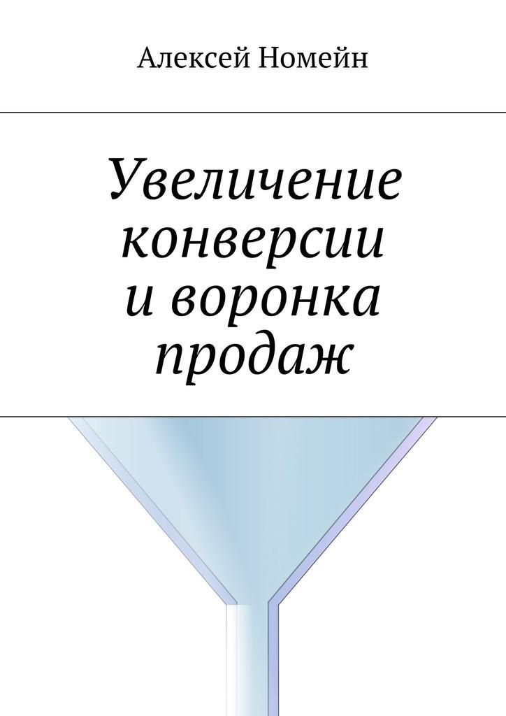Алексей Номейн Увеличение конверсии и воронка продаж