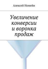 - Увеличение конверсии и воронка продаж