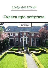 Мухин, Владимир  - Сказка про депутата. Встихах