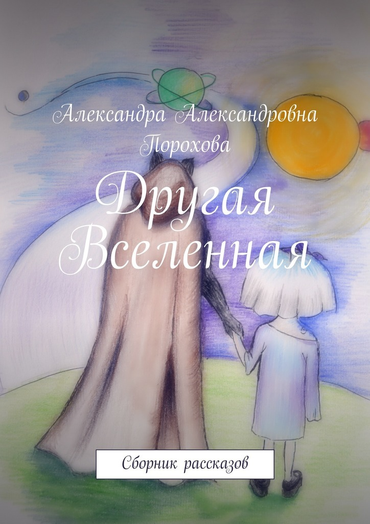 занимательное описание в книге Александра Александровна Порохова