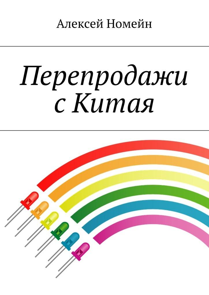 Алексей Номейн - Перепродажи сКитая