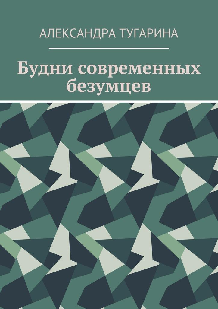 Александра Тугарина