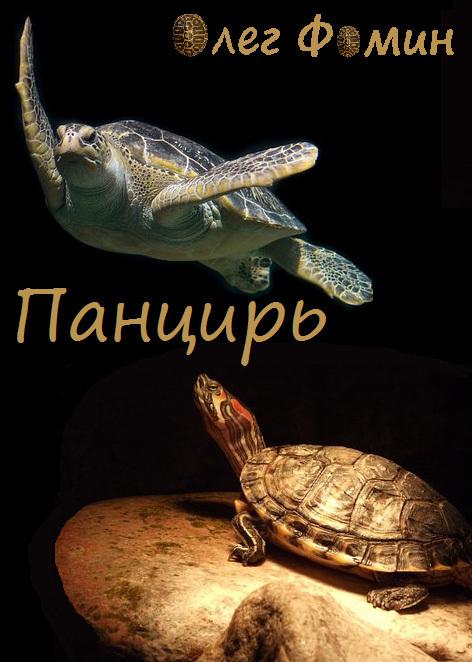 Олег Фомин - Панцирь