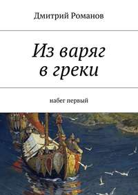 Романов, Дмитрий  - Изваряг вгреки. Набег первый