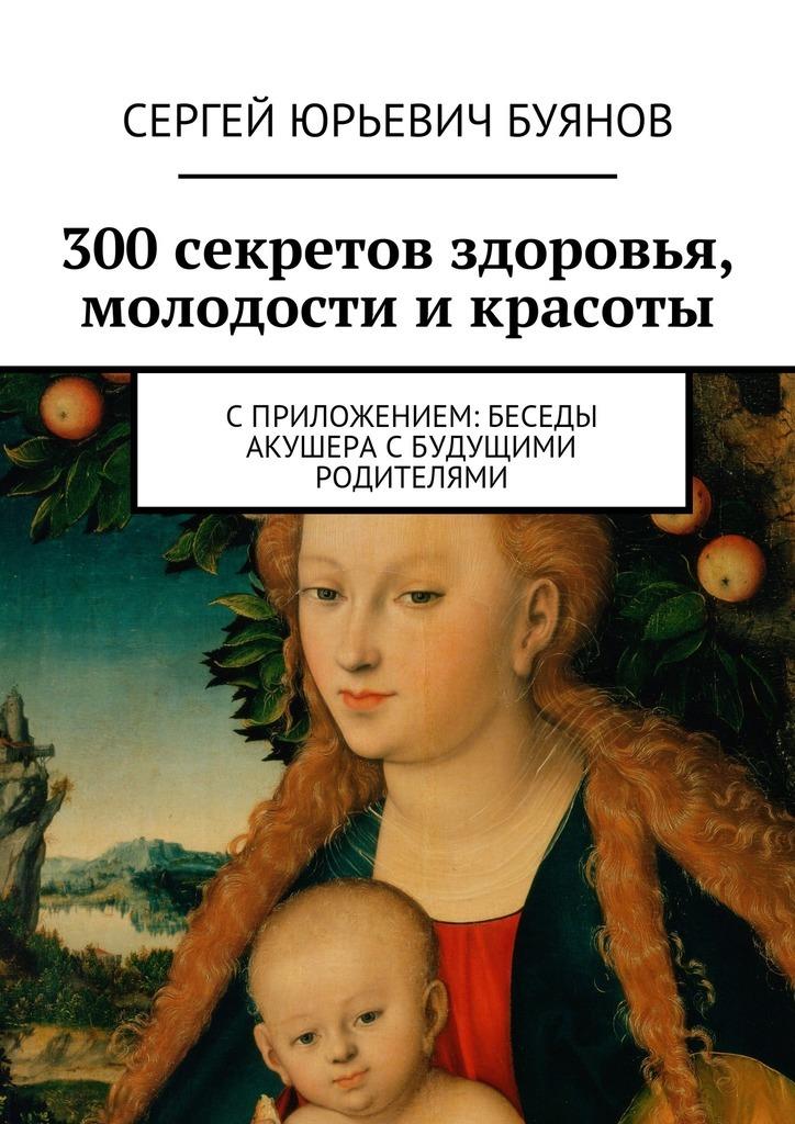 300секретов