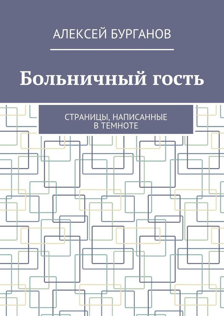 Алексей Бурганов Больничный гость. Страницы, написанные втемноте