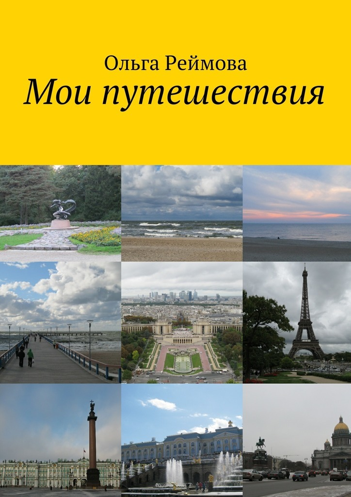 Ольга Реймова Мои путешествия путешествия