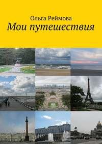 Реймова, Ольга  - Мои путешествия. Россыпи (сборник)