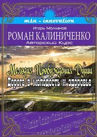 Роман Александрович Калиниченко - Мелодия пробуждения души. Дорога в молодость и здоровье