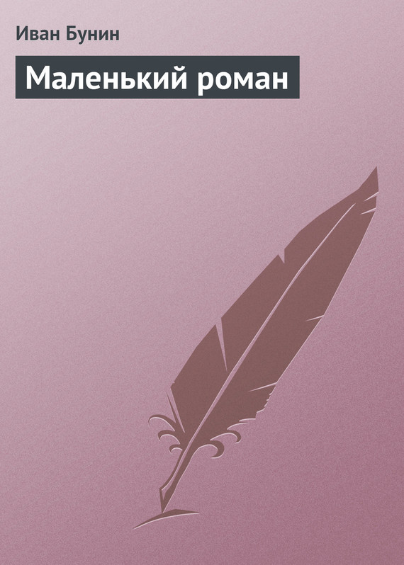 Иван Бунин Маленький роман бунин иван грехи любви цифровая версия