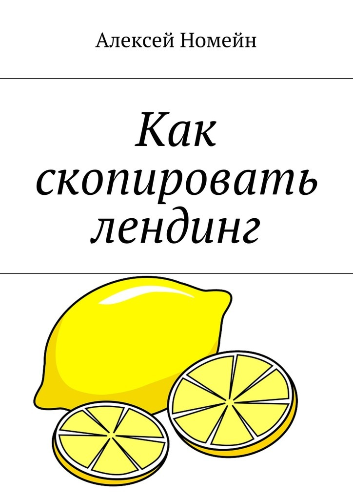 Алексей Номейн - Как скопировать лендинг