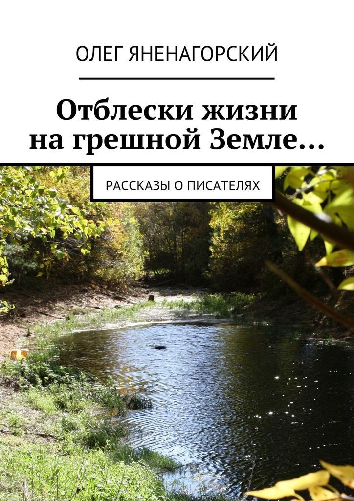 Олег Александрович Яненагорский бесплатно