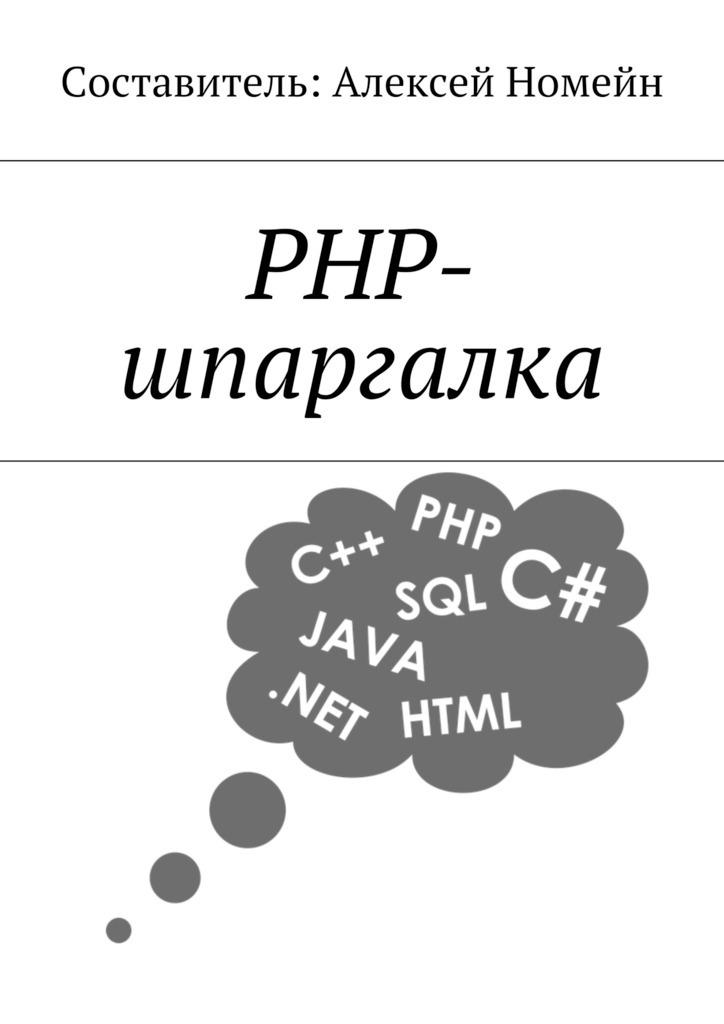 Алексей Номейн PHP-шпаргалка прайс л измененная