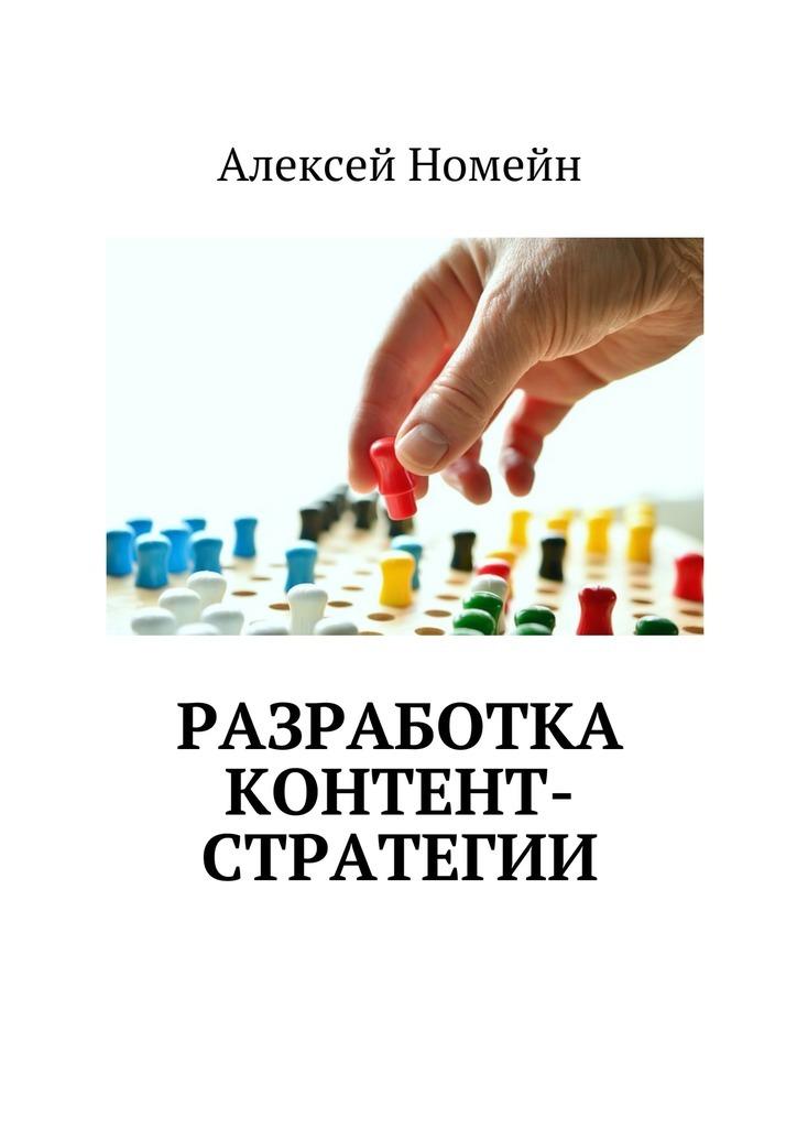Алексей Номейн - Разработка контент-стратегии